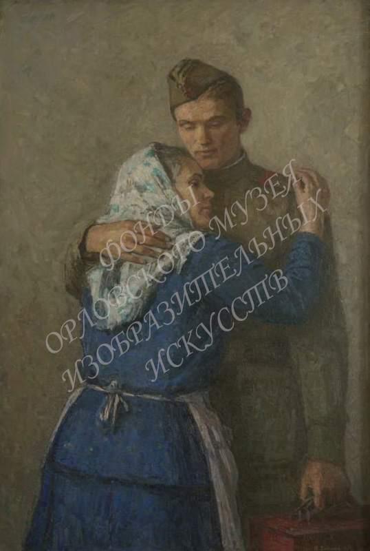 Добросердов Михаил Владимирович (1906-1986). Заслуженный художник России. Прощание. 1964 г. Холст, масло.